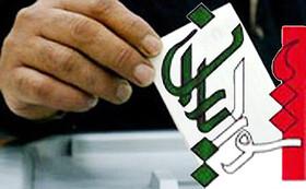 ثبتنام معاون وزیر و حضور فعال دانشجویان در انتخابات شورایاریها