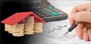 بخشودگی ۱۰۰ درصدی جرایم مالیاتی | پایان مهر آخرین فرصت واحدهای تولیدی برای پرداخت اصل بدهی