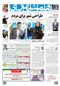 صفحه اول روزنامه همشهری شنبه ۲۲ تیر ۱۳۹۸