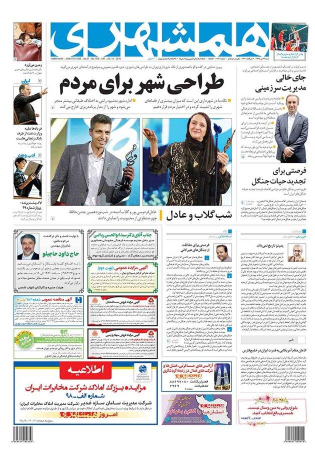صفحه اول روزنامه 22 تير
