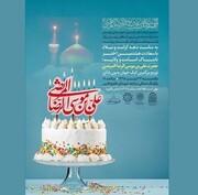 توزیع بزرگترین کیک جهان اسلام در کنار دریاچه شهدای خلیج فارس