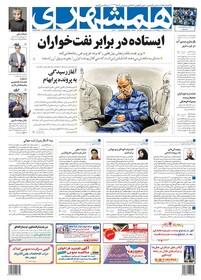 صفحه اول روزنامه همشهری یکشنبه ۲۳ تیر
