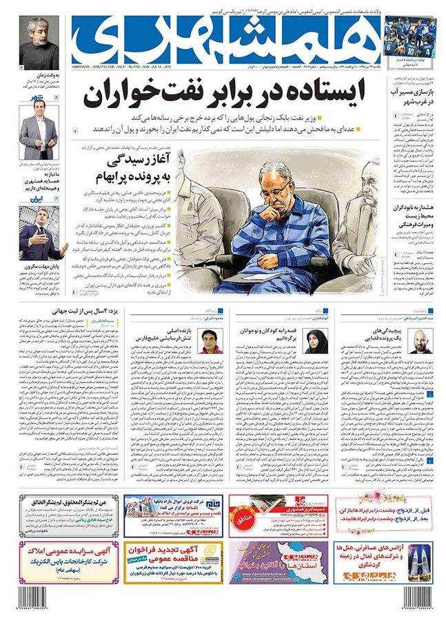 روزنامه همشهري 23 تير