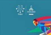 یونیورسیاد دانشجویان جهان؛ پایان کار کاروان ایران با کسب ۱۷ مدال