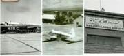 آشنایی با فرودگاه شهید آسیایی (مسجد سلیمان)