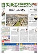 صفحه اول روزنامه همشهری دوشنبه ۲۴ تیر