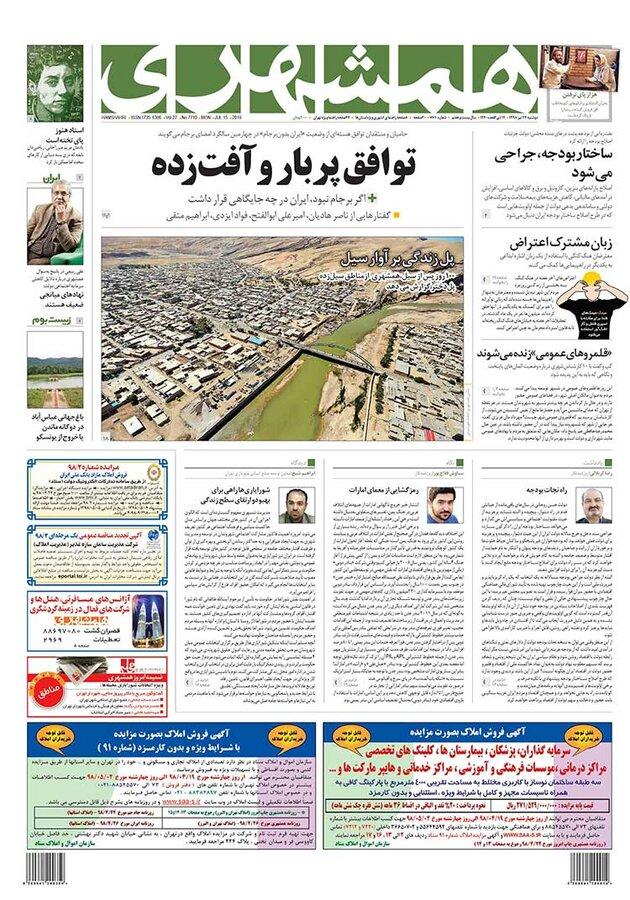 روزنامه همشهري 24 تير