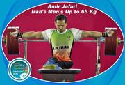 پاراوزنهبرداری قهرمانی جهان؛ نخستین مدال کاروان ایران بر گردن جعفری