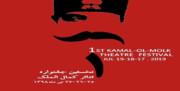 پایان اجرای نمایشهای جشنواره کمالالملک نوشهر