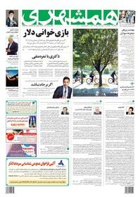 صفحه اول روزنامه همشهری سه شنبه ۲۵ تیر