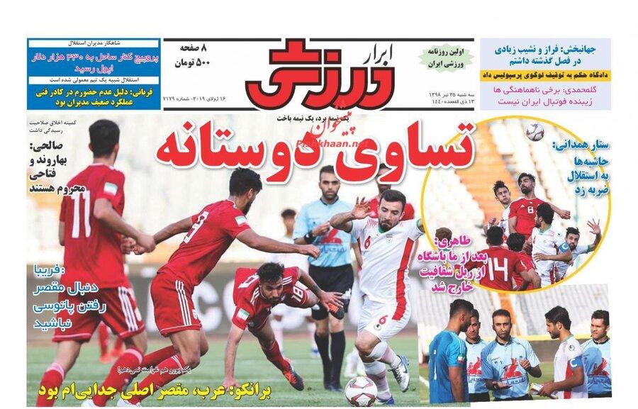 25 تير؛ صفحه اول روزنامههاي ورزشي صبح ايران