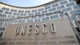 عضویت ایران در شورای اجرایی اقیانوسشناسی یونسکو