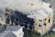 ژاپن   آتشسوزی عمدی در استودیو با ۱۳ کشته و دهها زخمی
