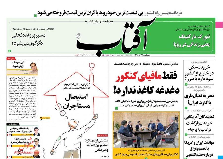 27 تیر؛ صفحه اول روزنامههای صبح ایران