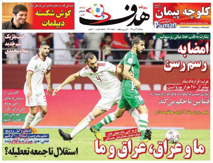 27 تیر؛ صفحه اول روزنامههای ورزشی صبح ایران