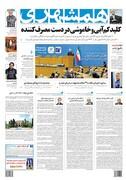 صفحه اول روزنامه همشهری پنج شنبه ۲۷ تیر