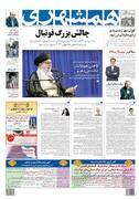 صفحه اول روزنامه همشهری چهارشنبه ۲۶ تیر