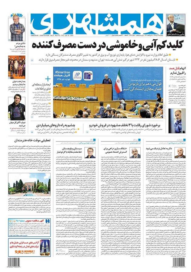 روزنامه همشهري 27 تير