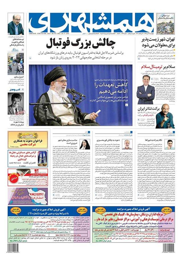 روزنامه همشهري 26 تير