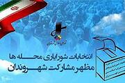 احراز صلاحیت ۱۲ هزار نفر در انتخابات شورایاریهای تهران