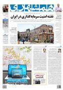 صفحه اول روزنامه همشهری شنبه ۲۹ تیر