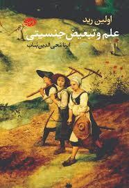علم و تبعیض جنسیتی توسط نشر آموت منتشر شد