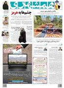 صفحه اول روزنامه همشهری یکشنبه ۳۰ تیر