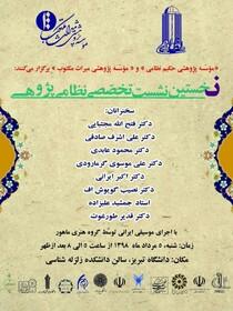 دانشگاه تبریز میزبان نخستین نشست تخصصی نظامیپژوهی