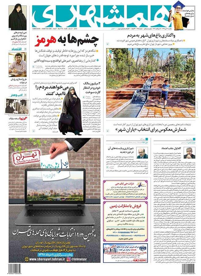 روزنامه همشهري 30 تير