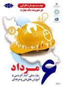 برگزاری کارگاههای آموزشی و ارائه گواهی معتبر به شهروندان تهرانی