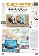 صفحه اول روزنامه همشهری دوشنبه ۳۱ تیر