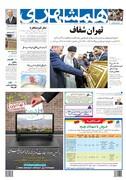 صفحه اول روزنامه همشهری سه شنبه ۱ مرداد