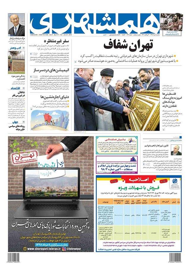 روزنامه همشهري