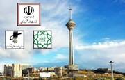 احیای نهاد راهبری و پایش طرحهای توسعه شهری تهران؛ پس از ۹ سال