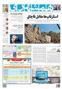 صفحه اول روزنامه همشهری چهارشنبه ۲ مرداد ۱۳۹۸