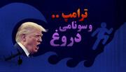اینفوگرافیک | ترامپ و سونامی دروغ