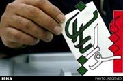 اعلام نتایج اولیه انتخابات شورایاریها؛ ۲ ساعت بعد از پایان زمان رایگیری