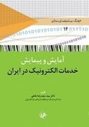 معرفی کتاب: آمایش و پیمایش خدمات الکترونیک در ایران