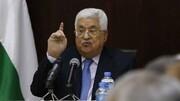 عصبانیت رژیم صهیونیستی از تصمیم محمود عباس