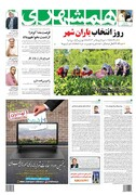 صفحه اول روزنامه همشهری پنج شنبه ۳ مرداد