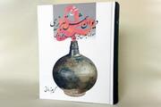 شرح دیوان شمس تبریزی به چاپ پنجم رسید