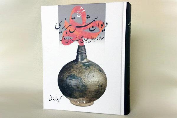 شرح دیوان شمس تبريزي به چاپ پنجم رسيد