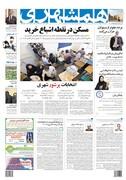 صفحه اول روزنامه همشهری شنبه ۵ مرداد