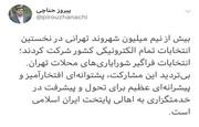 حناچی: حضور نیم میلیونی مردم در انتخابات شورایاری پشتوانهای برای تحول پایتخت است