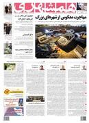 صفحه اول رونامه همشهری  یکشنبه ۶ مرداد