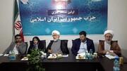 نخستین نشست حزب جمهوریت ایران اسلامی برگزار شد | توضیحات منتجبنیا