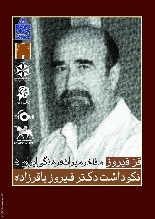 فيروز باقرزاده