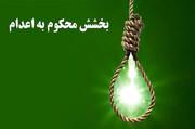 رهایی ۲ محکوم به اعدام از قصاص در چهارمحال و بختیاری