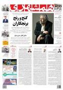صفحه اول روزنامه همشهری دوشنبه ۷ مرداد