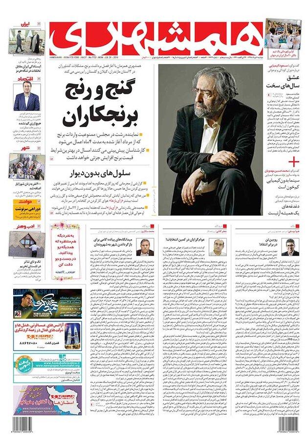 روزنامه همشهري دوشنبه 7 مرداد